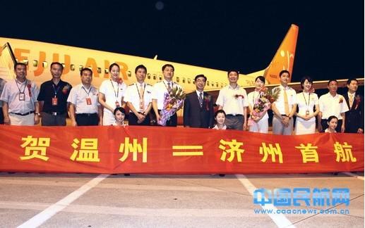 温州机场的首个国际航班正式启航
