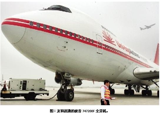 友和道通全货运飞机从武汉机场首飞